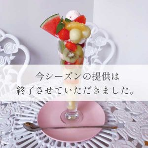 フルーツてんこ盛りのミックスフルーツパフェ、今シーズン販売終了のお知らせ