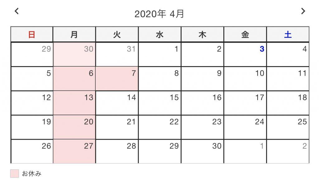 修正4月カレンダー