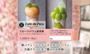 桃パフェ・シャインマスカットパフェ共通チケットをご購入のお客様へ
