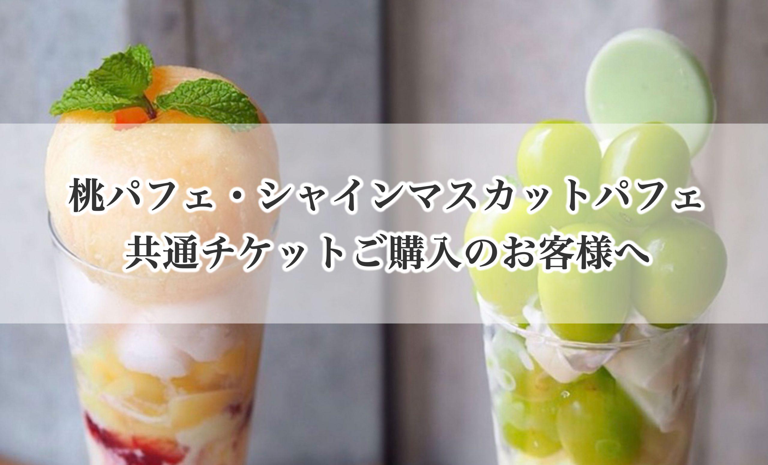 桃パフェ・シャインマスカットパフェ共通チケットご購入のお客様へ